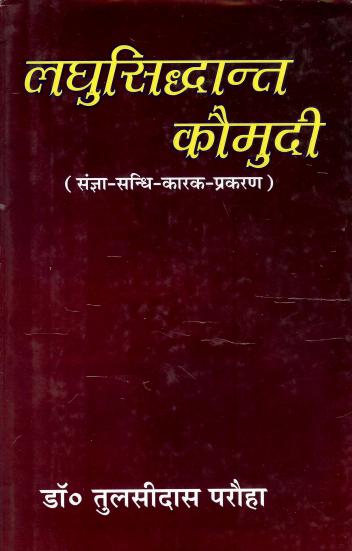 लघुसिद्धान्त कौमुदी | Laghu Siddhant Kaumudi