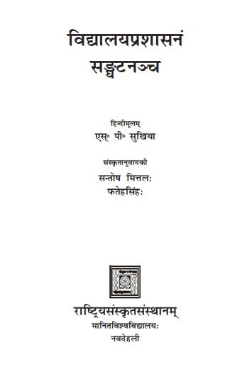 विद्ध्यालयप्रशासनं सघ्ङटनञ्च | Vidhyalayaprashasanam Sangatanancha