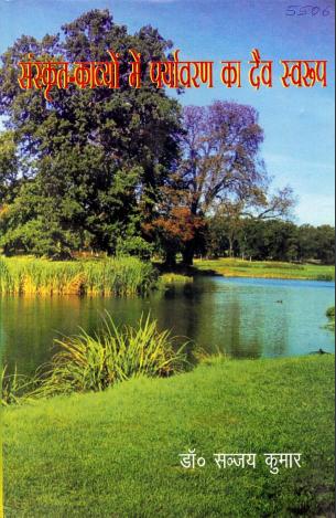 संस्कृत-काव्यों में पर्यावरण का दैव स्वरूप   Sanskrit-Kavyon Mein Paryavaran Ka Daiv Swaroop