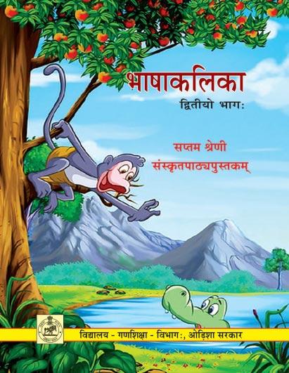 भाषाकलिका द्वितीयो भागः, सप्तम श्रेणी | Bhasa Kalika Part-II, Class-VII