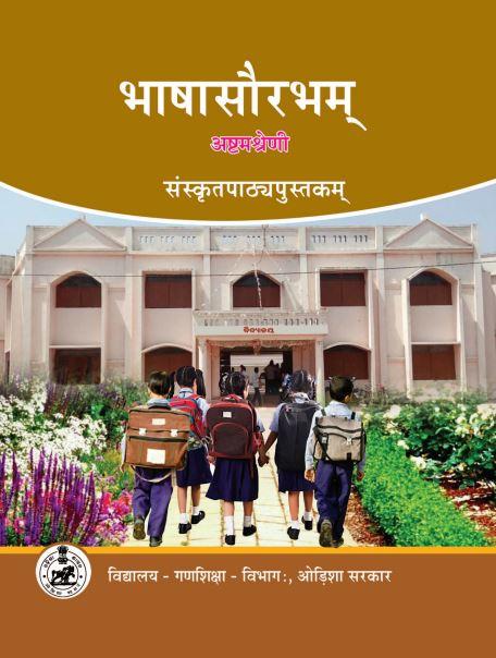 भाषासौरभम्, अष्टम श्रेणी | Bhasha Saurabham, Class-VIII