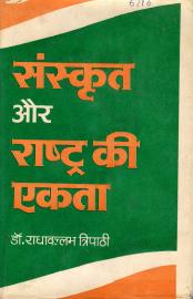 संस्कृत और राष्ट्र की एकता | Sanskrit Aur Rashtra Ki Ekata