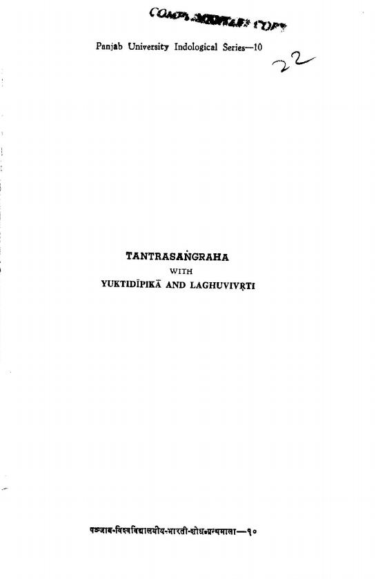 तन्त्रसंग्रहः युक्तिदिपिका-लघुविवृत्याख्य-व्याख्याद्वयोपेतः | Tantrasangraha with Yuktidipika and Laghuvivrti