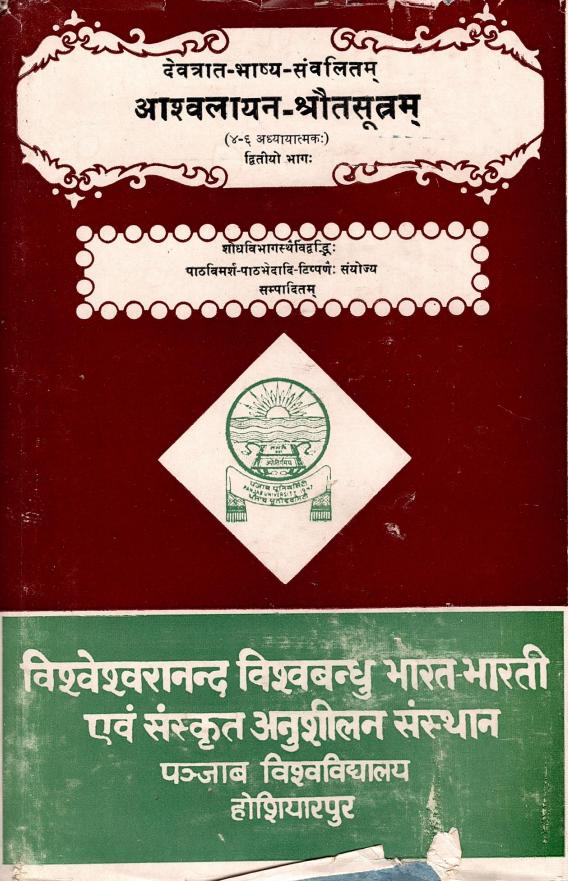 देवत्रात-भाष्य-संवलितम् आश्वलायन-श्रौतसूत्रम् (4-6 अध्यायात्मकः द्वितीयो भागः) | The Asvalayana Srauta Sutra with the Commentary of Devatrata (Part II Adhyayas 4-6)