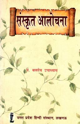 संस्कृत आलोचना | Sanskrit Aalochana