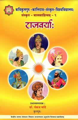 राजवर्याः   Rajavaryah