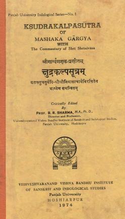 श्री गार्ग्यमशक-प्रणीतम् क्षुद्रकल्पसूत्रम् | Ksudrakalpasutra of Mashaka Gargya
