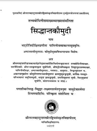 सिद्धान्तकौमुदी | Siddhantakaumudi