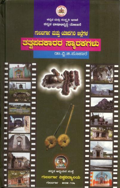 ವಿಜ್ಞಾನಭಿಕ್ಷು ವಿರಚಿತ ಸಾಂಖ್ಯಪ್ರವಚನ ಭಾಷ್ಯ   Samkhya Pravachana Bhashya