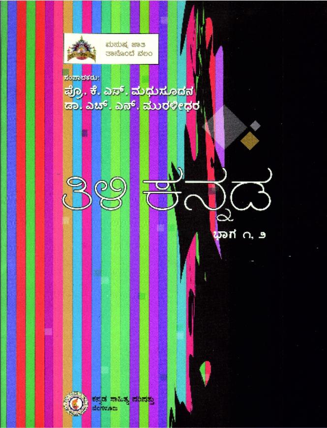 ತಿಳಿ ಕನ್ನಡ ಭಾಗ- ೧,೨ | Tili Kannada Part -1,2