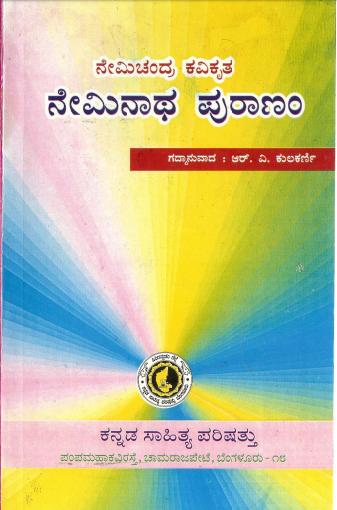 ನೇಮಿಚಂದ್ರ ಕವಿಕೃತ ನೇಮಿನಾಥ ಪುರಾಣಂ | Nemichandra Kavikrutha Neminatha Puranam