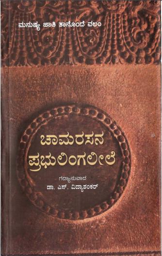 ಚಾಮರಸನ  ಪ್ರಭುಲಿಂಗಲೀಲೆ | Chamarasana Prabhulingaleele