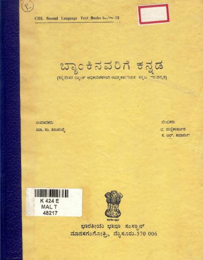 ಬ್ಯಾಂಕಿನವರಿಗೆ ಕನ್ನಡ | Byaankinavarige Kannada