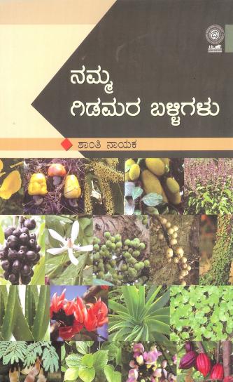 ನಮ್ಮ ಗಿಡಮರ ಬಳ್ಳಿಗಳು   Namma Gida Mara Balligalu