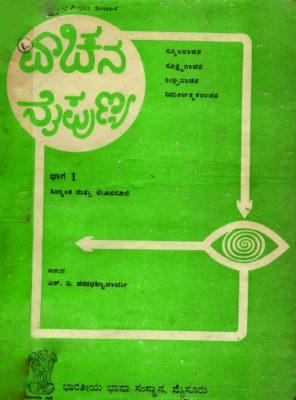 ವಾಚನ ನೈಪುಣ್ಯ ಭಾಗ ೧ : ಸಿದ್ಧಾಂತ ಮತ್ತು ಲೇಖನಮಾಲೆ