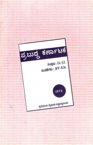 ಪ್ರಬುದ್ಧ ಕರ್ನಾಟಕ ಸಂಪುಟ-76, 77 | Prabuddha Karnataka Vol-76,77,  Sl-299-306