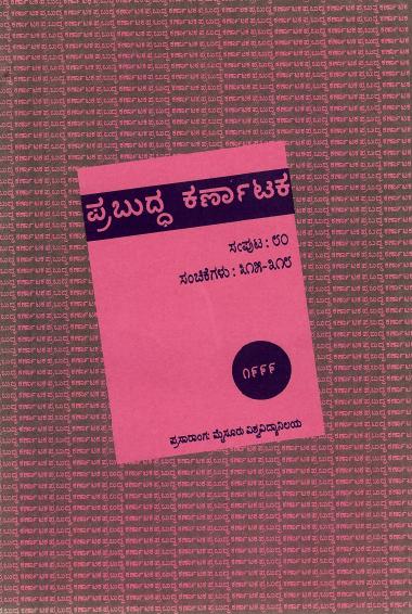 ಪ್ರಬುದ್ಧ ಕರ್ನಾಟಕ ಸಂಪುಟ-80 | Prabuddha Karnataka Vol-80, Sl-315-318