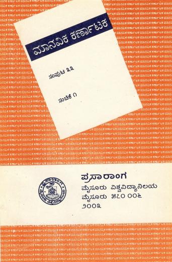 ಮಾನವಿಕ ಕರ್ನಾಟಕ ಸಂಪುಟ-33, ಸಂಚಿಕೆ-1 | Manavika Karnataka Vol-33, SI-1