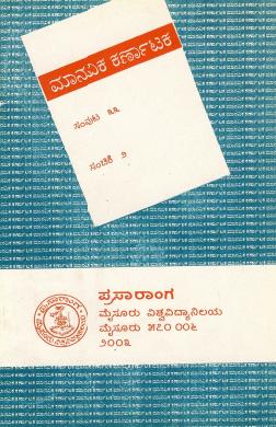 ಮಾನವಿಕ ಕರ್ನಾಟಕ ಸಂಪುಟ-33, ಸಂಚಿಕೆ-2 | Manavika Karnataka Vol-33, SI-2