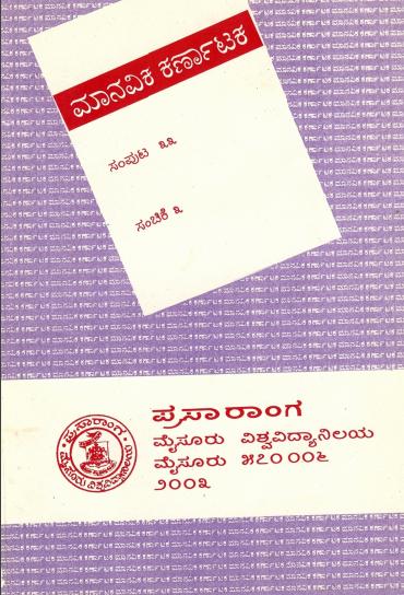 ಮಾನವಿಕ ಕರ್ನಾಟಕ ಸಂಪುಟ-33, ಸಂಚಿಕೆ-3 | Manavika Karnataka Vol-33, SI-3