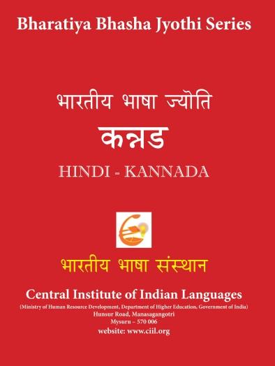 भारतीय भाषा ज्योति कन्नड | Bharatiya Bhasha Jyothi Kannada