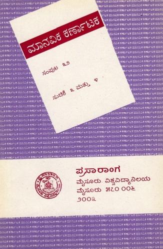 ಮಾನವಿಕ ಕರ್ನಾಟಕ ಸಂಪುಟ-32, ಸಂಚಿಕೆ-3,4 | Manavika Karnataka Vol-32, SI-3,4