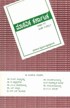 ಮಾನವಿಕ ಕರ್ನಾಟಕ ಸಂಪುಟ-30, ಸಂಚಿಕೆ-1,2 | Manavika Karnataka Vol-30, SI-1,2