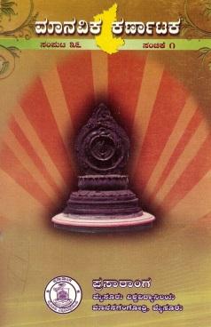 ಮಾನವಿಕ ಕರ್ನಾಟಕ ಸಂಪುಟ-36, ಸಂಚಿಕೆ-1 | Manavika Karnataka Vol-36, SI-1
