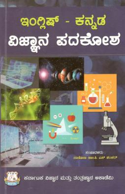 ಇಂಗ್ಲಿಷ್-ಕನ್ನಡ ವಿಜ್ಞಾನ ಪದಕೋಶ | English-Kannada Vijnana Padakosha
