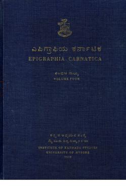 ಎಪಿಗ್ರಾಪಿಯ ಕರ್ನಾಟಕ ಸಂಪುಟ-4 | Epigraphia Carnatica Vol-4