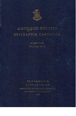 ಎಪಿಗ್ರಾಪಿಯ ಕರ್ನಾಟಕ ಸಂಪುಟ-5 | Epigraphia Carnatica Vol-5