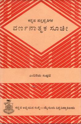 ಕನ್ನಡ ಹಸ್ತಪ್ರತಿಗಳ ವರ್ಣನಾತ್ಮಕ ಸೂಚೀ ಸಂಪುಟ-8 | A Descriptive Catalogue of Kannada Manuscripts Vol-8