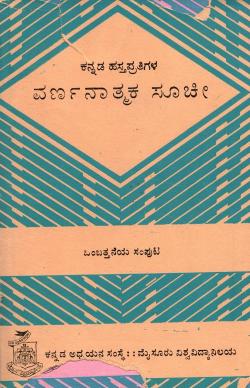 ಕನ್ನಡ ಹಸ್ತಪ್ರತಿಗಳ ವರ್ಣನಾತ್ಮಕ ಸೂಚೀ ಸಂಪುಟ-9 | A Descriptive Catalogue of Kannada Manuscripts Vol-9