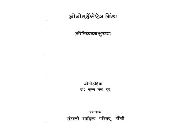 ओनोड़हेंसेरेञ बिंडा (गीतिकाव्य गुच्छा) | Anorhe Seren Binda
