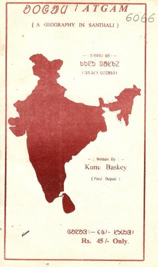 अतगाम | Atgam (A Geography In Santhali)
