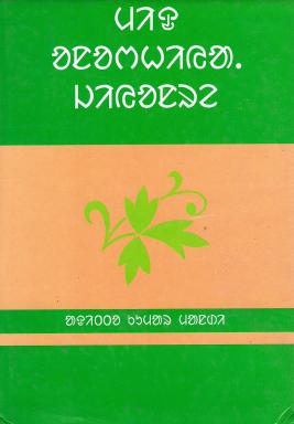 Mit Anarhhia Jeyan Re (Auto Biography)