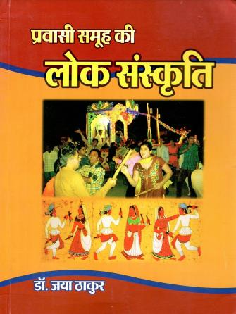 प्रवासी समूह की लोक संस्कृति | Pravasi Samooh Ki Lok Sanskriti