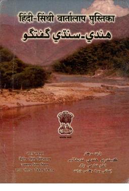 हिंदी-सिंधी वार्तालाप पुस्तिका | Hindi-Sindhi Vartalap Pustika