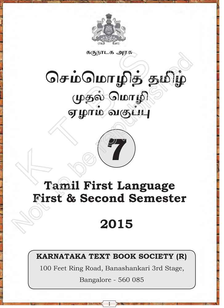 Tamil First Language, Class 7 - First & Second Semester
