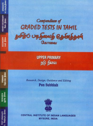 Compendium of Graded Tests in Tamil (Upper Primary)