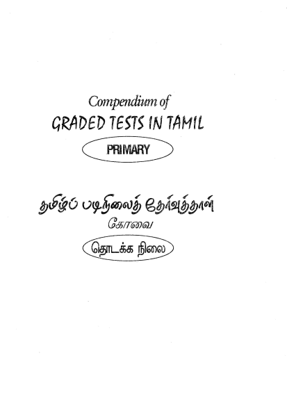 Compendium of Graded Tests in Tamil (Primary)