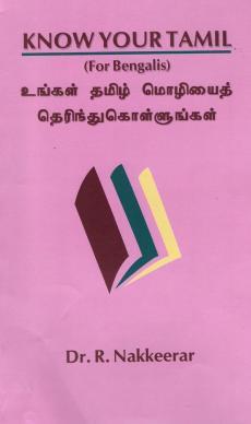 உங்கள் தமிழ் மொழியைத் தெரிந்துகொள்ளுங்கள் | Know Your Tamil (For Bengalis)
