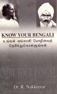 உங்கள் வங்காளி மொழியைத் தெரிந்துகொள்ளுங்கள் | Know Your Bengali