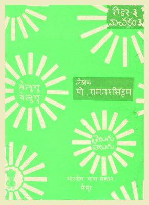 Telugu Velugu Text Book Vol-3