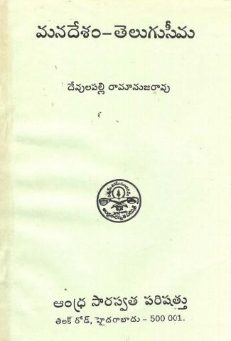 మనదేశం - తెలుగుసీమ | Mana Desham Teluguseema