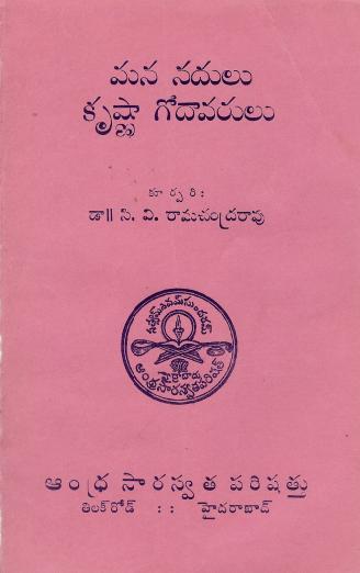 మన నదులు కృష్ణా గోదావరులు | Mana Nadulu Krishna Godavarulu