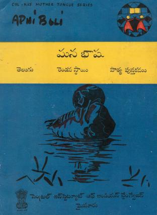 Apni Boli-Script Book in Telugu Level-2