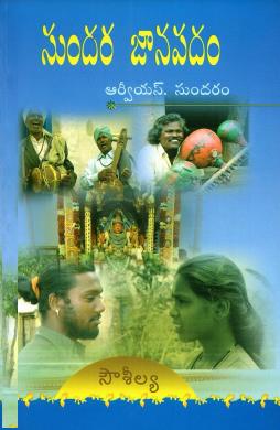 సుందర జానపదం | Sundara Janapadam