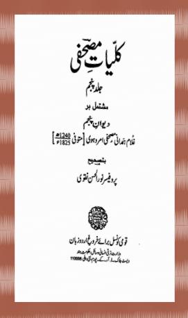 Kulliyat-e-Mus'hafi Vol-V