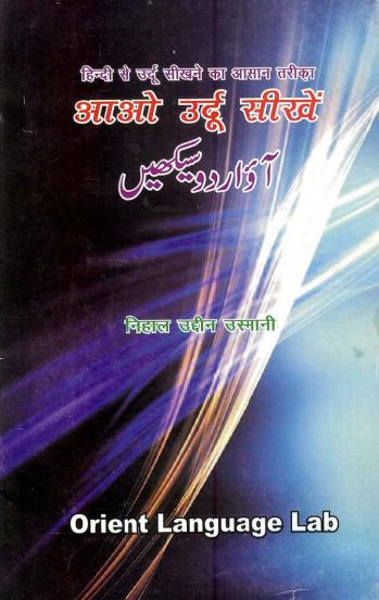 आओ उर्दू सीखें | Aao Urdu Seekhen